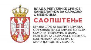 САОПШТЕЊЕ ВЛАДЕ РЕПУБЛИКЕ СРБИЈЕ КАНЦЕЛАРИЈА ЗА САРАДЊУ С МЕДИЈИМА